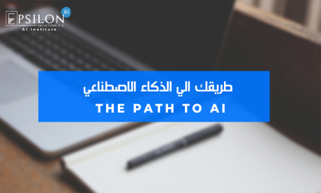 the path to AI